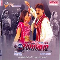 Sambavam songs