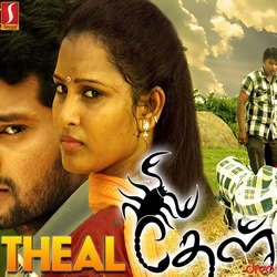 Listen to Ooraram Thoppirukuthe songs from Theal