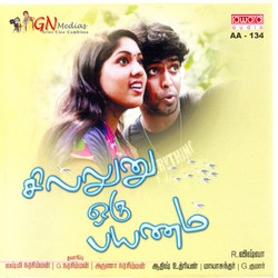 Listen to Aadpporom Naanga songs from Sillunu Oru Payanam