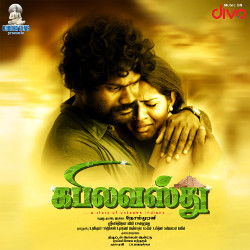 Listen to Antha Madurai Meenakshi songs from Kabilavasthu