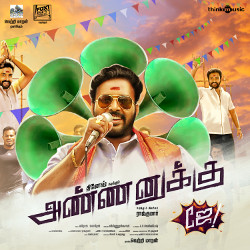 Listen to Maane Thene songs from Annanukku Jey