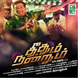 Theethum Nandrum songs