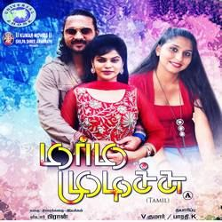 Marma Mudichi songs