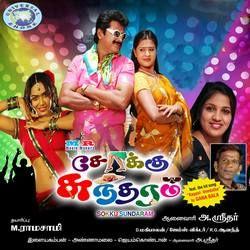 Sokku Sundaram songs