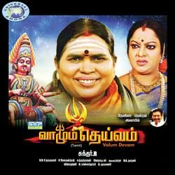 Vallum Daivam songs