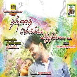 Thanthi Sol Mikka Manthiramillai songs