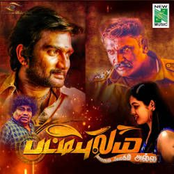 Listen to Asapattu Race Otti songs from Pattipulam