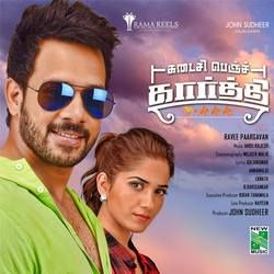 Kadaisi Bench Karthi songs