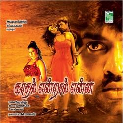 Kadhal Entral Enna songs
