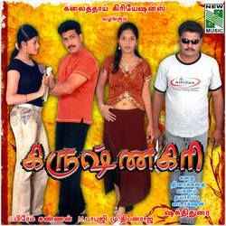 Listen to Arabu Naattu songs from Krishnagiri