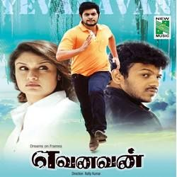Yevanavan songs