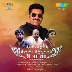 Listen to Arandavanukku songs from Arandavanukku Irundathellam Pei