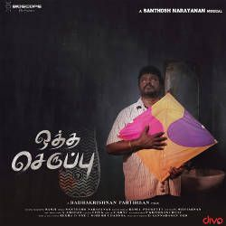 Oththa Seruppu songs