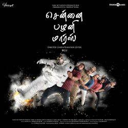 Chennai Palani Mars songs
