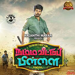 Listen to Yenga Annan (Karaoke) songs from Namma Veettu Pillai