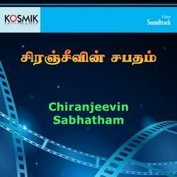 Chiranjeevi Sabhatham songs