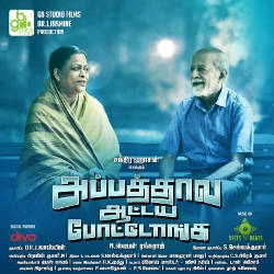 Listen to Enna Elavu Kathal songs from Appathava Aattaya Pottutanga