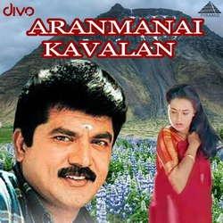 Aranmanai Kavalan songs