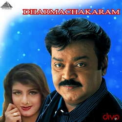 Dharmachakaram