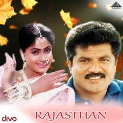 Rajasthan songs