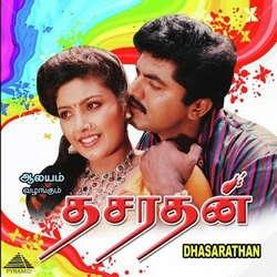 Dhasarathan songs