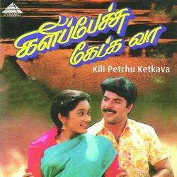 Kili Petchu Ketkava (Original Motion Picture Soundtrack) songs