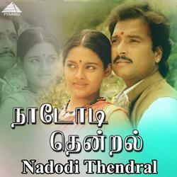 Nadodi Thendral (Original Motion Picture Soundtrack)
