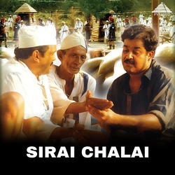 Sirai Chalai (Original Motion Picture Soundtrack)
