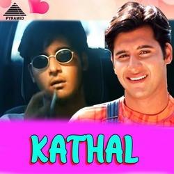 Kathal songs