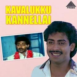 Kavalukku Kannellai songs