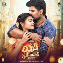 Rudra Thandavam (Original Motion Picture Soundtrack) songs