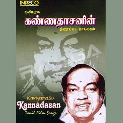 Kaviyarasu Kannadasan Tamil Film Songs songs