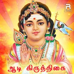 Aadi Krithigai songs