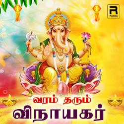 Varam Tharum Vinayagar songs