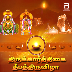 Tirukarthigai Deepathiruvizha songs