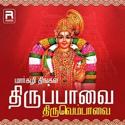 Thiruppavai Thiruvempavai Special songs