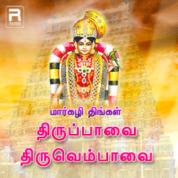 Thiruppavai Thiruvempavai Special songs