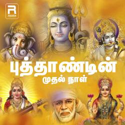 Puthandin Mudhal Naal songs