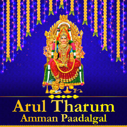 Arul Tharum - Amman Paadalgal songs