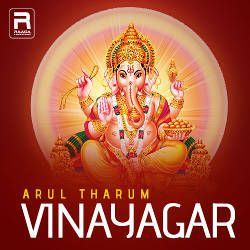 Arul Tharum Vinayagar songs