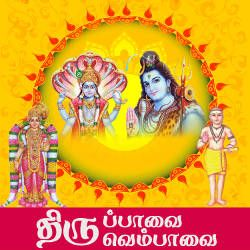 Tiruppaavai And Thiruvembaavai songs