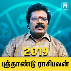 2019 New Year Rasi Palan songs