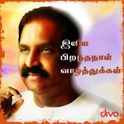 Best Of Vairamuthu songs