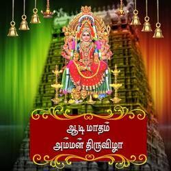 AadiMasam Amman Thiruvizha songs