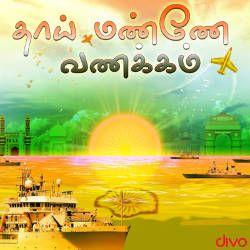 Thaai Mannae Vanakkam songs