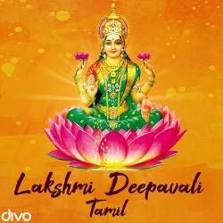 Lakshmi Deepavali songs