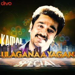 Ulaganaayagan Special songs