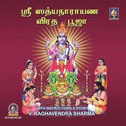 Sri Sathyanarayana Vratha and Puja songs
