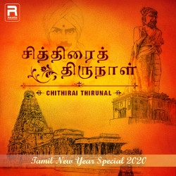 Tamil New Year Special 2020 songs