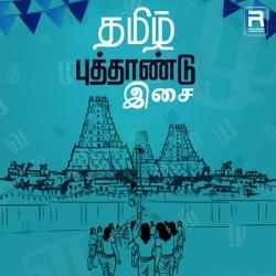 Tamil Puthandu Isai songs